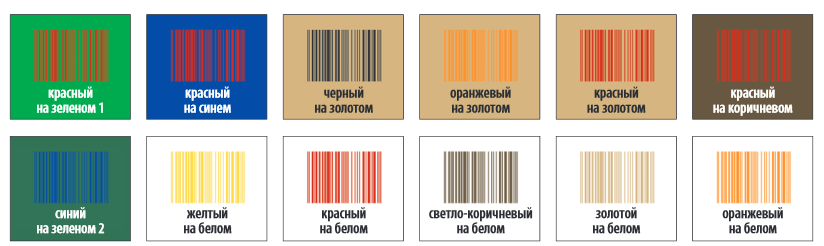 Company-Labels-Barcode-Colour